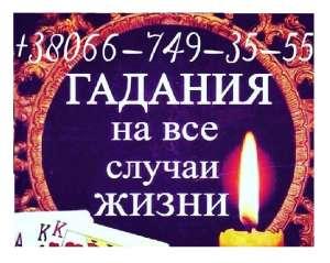 Таролог Харьков. Гадалка Харьков - изображение 1