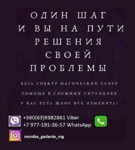 Таро дистанционно. Помощь опытной ясновидящей Харьков. - изображение 1