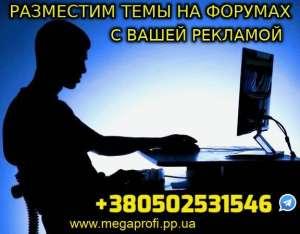 Темы на Форумах с вашей Рекламой +380502531546 - изображение 1