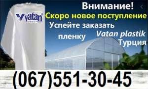 Теплична плівка Vatan Plastik, Туреччина. Плівка для парників - изображение 1