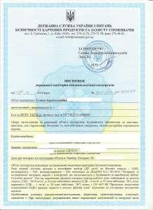 Технічні умови. Сертифікати. Висновки СЕС. ТУ. ISO. НАССР. Низькі ціни - изображение 1