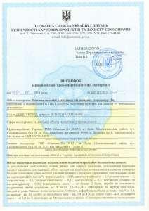 Технічні умови, сертифікати та висновки СЕС, ТУ, ISO, НАССР. Дуже низькі ціни - изображение 1