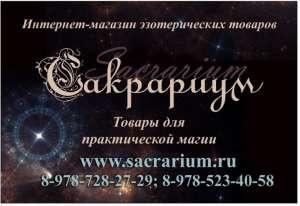 Товары для магии в магазине Sacrarium - изображение 1
