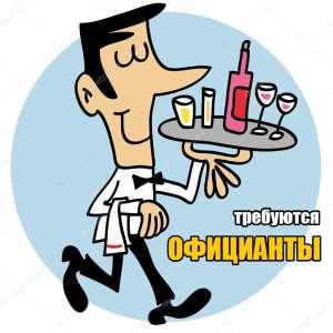 Требуются официанты на ЮБК - изображение 1