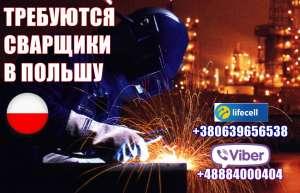 Требуются сварщики выс. квалификации на завод. Польша г.Катовице. - изображение 1