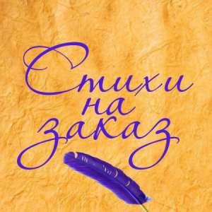Трогательные поздравления в Стихах / Прозе | Заказать Харьков - изображение 1