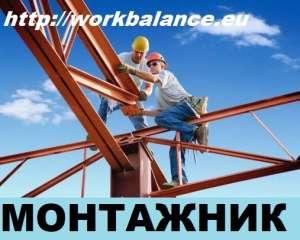 Трудоустройство украинцев с официальным оформлением в Польше. ВАКАНСИЯ МОНТАЖНИК - изображение 1