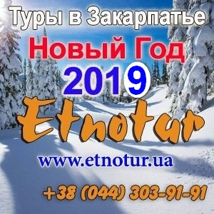 Туры в Закарпатье на Новый год 2019 Этнотур - изображение 1