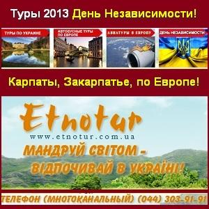 Туры в Карпаты, Закарпатье день Независимости 2013 - изображение 1