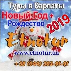 Туры в Карпаты на Новый год и Рождество 2019 - изображение 1