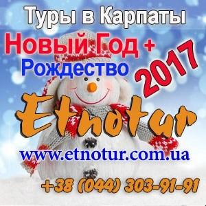 Туры в Карпаты Новый Год и Рождество 2017 Этнотур - изображение 1