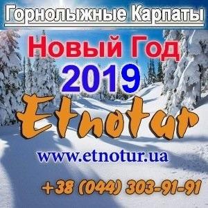 Туры 2019 Горнолыжные Буковель Драгобрат Новый Год 2019 - изображение 1