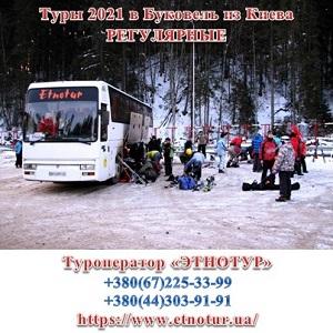 Туры 2021 в Буковель из Киева. Туроператор Этнотур - изображение 1