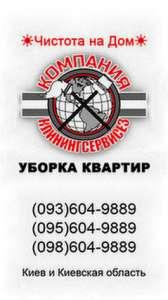 Уборка в однокомнатной квартире Киев - изображение 1