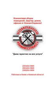Уборка квартиры после ремонта в Киеве - КлинингСервисез - изображение 1