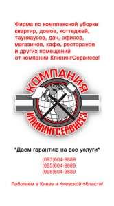 Уборка квартиры после ремонта Киев - КлинингСервисез - изображение 1