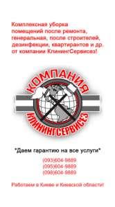 Уборка квартир Вышгород – КлинингСервисез - изображение 1