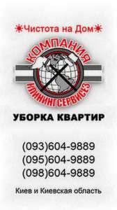 Уборка 1 комнатной квартиры Киев Голосеевский район - изображение 1