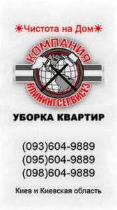 Уборка 1 комнатной квартиры Киев Деснянский район - изображение 1