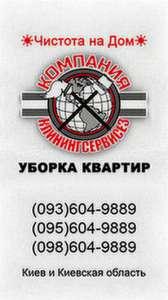 Уборка 1 комнатной квартиры Киев - изображение 1