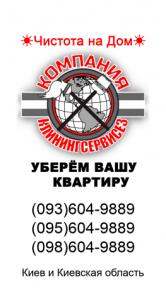 Уборка 3 комнатной квартиры в Киеве - КлинингСервисез - изображение 1