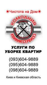 Уборка 3 комнатной квартиры Киев - изображение 1