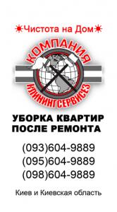 Уборка 3 комнатной квартиры после ремонта Киев - изображение 1