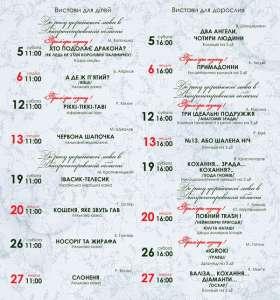 Український Молодіжний Театр запрошує на вистави світової драматургії - изображение 1