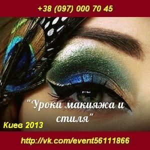 Уроки макияжа и стиля. Семинары тренинги 2013 Киев - изображение 1