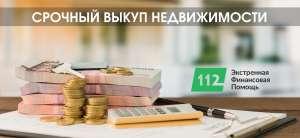 Услуга срочного выкупа недвижимости в Киеве за 1 день. - изображение 1