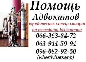 Услугиадвоката в Запорожье. Защита от действий полиции - изображение 1