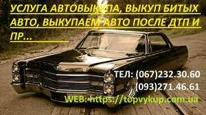 Услуги автовыкупа - изображение 1