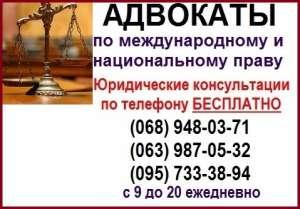 Услуги адвоката в Запорожье. Защита чести и достоинства - изображение 1