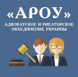 Услуги адвоката в Киеве и по Украине - АРОУ - изображение 1