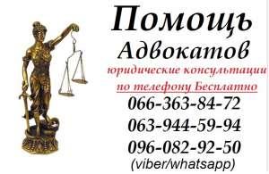 Услуги адвоката Запорожье. Обжалование выводов врачебных комиссий - изображение 1
