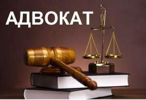 Услуги адвоката, недорого. Киев. - изображение 1