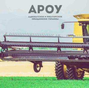 Услуги адвоката по аграрному праву - Земельные споры - изображение 1