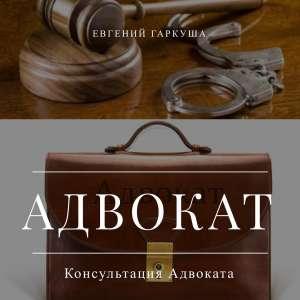 Услуги адвоката, юридическая помощь в Киеве. - изображение 1