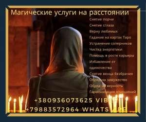 Услуги гадалки. Магическая помощь. Гадание онлайн. - изображение 1