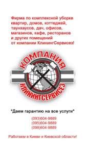 Услуги комплексной уборки от КлинингСервисез, Софиевская Борщаговка - изображение 1