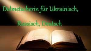 Услуги переводчика. Русский, немецкий, украинский - изображение 1