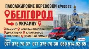 Услуги перевозки пассажировДонецк-Украина-Донецк - изображение 1