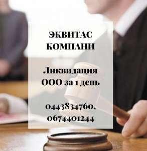 Услуги по ликвидации предприятия Одесса - изображение 1