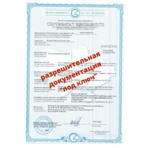 Услуги по оформлению сертификата соответствия. Заключение СЭС. Декларация соответствия; ТУ; ISO 9001 и т.д. - изображение 1