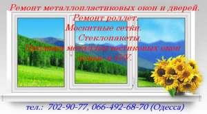 Услуги по ремонту металлопластиковых окон Одесса - изображение 1