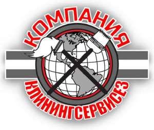 Услуги по уборке квартир, домов от компании КлинингСервисез, Киев - изображение 1