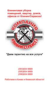 Услуги по уборки квартир Киев - КлинингСервисез - изображение 1
