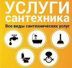 Услуги сантехника, Харьков - изображение 1