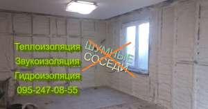 Услуги утепления и шумоизоляции в Днепре и Днепропетровской области - изображение 1