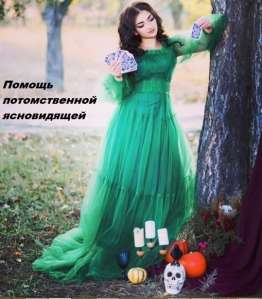 Услуги целительницы в Киеве. Магическая помощь Киев. - изображение 1